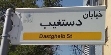 معاون شهردار: کلمه «شهید» 3 سال پیش از تابلو حذف شده بود