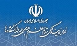 نمایندگان نهاد رهبری در دانشگاهها درگذشت مرحوم اژهای را تسلیت گفتند