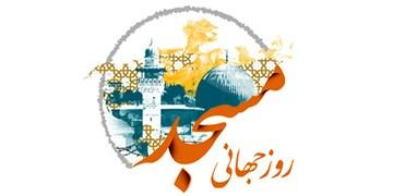 گردهمایی  روز جهانی مسجد برگزار میشود