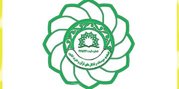 هیأت مدیره جدید اتحادیه مؤسسات و تشکلهای قرآنی معرفی شدند+اسامی