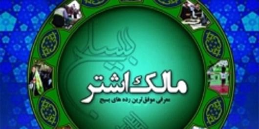 سپاه شاهرود؛ ناحیه برتر استان سمنان در جشنواره مالک اشتر+ تصاویر