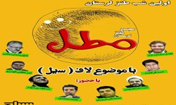 برگزاری اولین شب طنز لرستان/ «مطل»پاتوق طنزپردازان انقلابی میشود