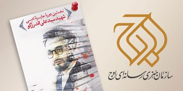 ساخت فیلم سینمایی از برگزیده جایزه ادبی شهید اندرزگو