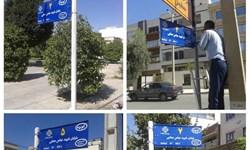 پاسخ شهرداری شیراز به انتقادات درباره حذف واژه «شهید»: تابلوها مربوط به دوره پیش بود اما اصلاح شد