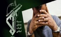 انهدام باند بزرگ تولید موادمخدر صنعتی در لرستان توسط سربازان گمنام امام زمان در سپاه