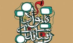 برگزاری سلسله نشستهای مجازی نهضت سواد رسانهای انقلاب اسلامی