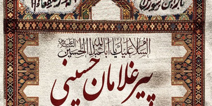 آغاز بهکار هجدهمین اجلاس  بینالمللی  پیرغلامان حسینی با حضور 20 میهمان خارجی در تبریز