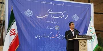 فرهنگسرای حکمت در شیراز به بهرهبرداری رسید