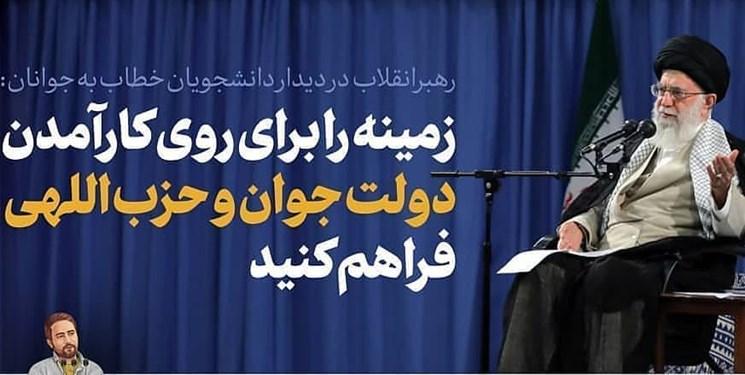 فارس من| نشست هماندیشی کمپین «دولت پویا» برگزار شد