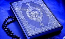 اروپا برای پیشرفت خود از علوم قرآنی بهره برده است