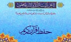 تربیت 452 حافظ قرآن در مرکز قرآن و حدیث حرم حضرت معصومه(س)