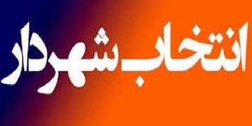گزینههای شهرداری زنجان به 4 نفر رسید