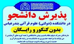 پذیرش رایگان و بدون کنکور دانشجو در دانشکده علوم قرآنی بندرعباس