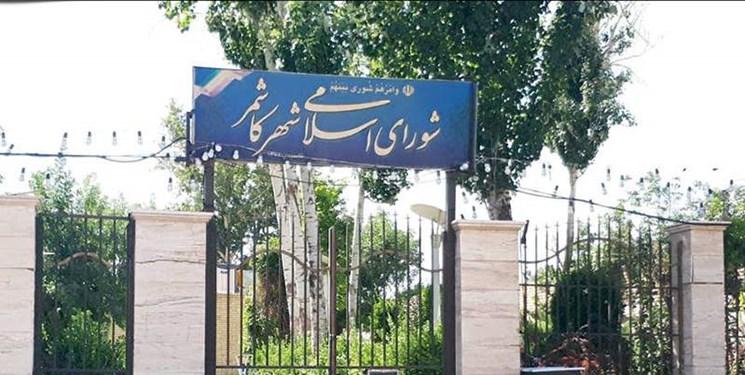 جلسه شورای شهر کاشمر در دومین هفته متوالی برگزار نشد