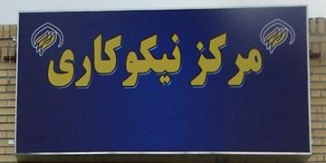 فعالیت 3 هزار مرکز نیکوکاری با محوریت مساجد در کشور