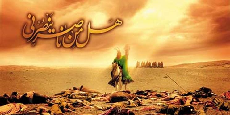 «هل من ناصر» حسین (ع) یک یارگیری به پهنای تاریخ