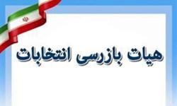 هیأت بازرسی انتخابات استان آذربایجانشرقی تشکیل شد