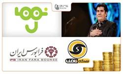 پیگیریهای «فارس من» برای هزاران معترض بازار سرمایه/ پرونده «سکه ثامن» به کجا رسید؟