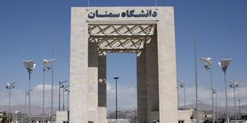 حضور دانشگاه سمنان در جدیدترین رتبهبندی موضوعی دانشگاههای جهان