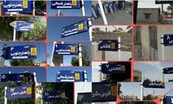 ماجرا چیه| داستان حذف عنوان شهید از روی تابلو کوچهها