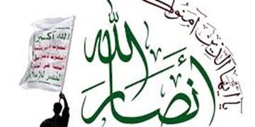 وزارت خزانهداری آمریکا جنبش انصارالله یمن را تحریم کرد