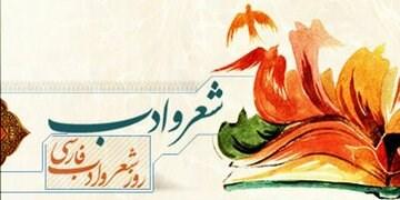 شعر و ادب فارسی، جلوه بارزی از تلفیق زیبای فرهنگ و هنر کشور ماست