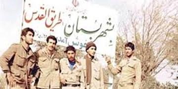 فتحالفتوح ملت بزرگ ایران