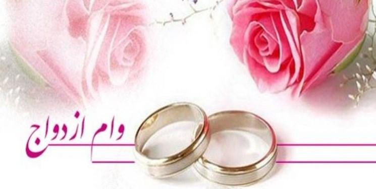 75 درصد متقاضیان در صف دریافت وام ازدواج/ کاهش 28.5 درصدی تعداد وام در سال گذشته