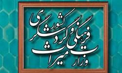 ثبت ۸ اثر ناملموس سیستان و بلوچستان در فهرست میراث ناملموس کشور