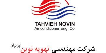 شرکت تهویه رویا نوین ایرانیان ارائه دهنده محصولات سرمایشی و گرمایشی