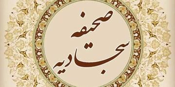«صحیفه سجادیه» مهجور مانده است/ مبلغان مروج کلام «سیدالساجدین» شوند
