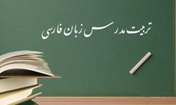 دوره «تربیت مدرس آموزش زبان فارسی» برگزار میشود