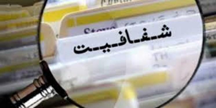 ضرورت تطبیق روزنامه رسمی و پایگاه ملی قوانین و مقررات با شیوهنامه انتشار اطلاعات