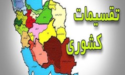 تغییر نام رسمی شهر «رودیان» شاهرود به «رویان»