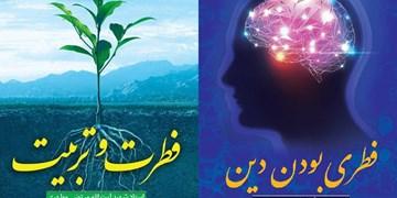 انتشار دو کتاب جدید از شهید مطهری