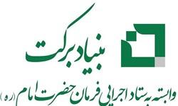 اجرای بیش از 9 هزار و 120  طرح اجتماع محور در سیستان و بلوچستان