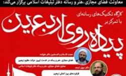 پیاده روی اربعین «مانور قدرت» جهان اسلام