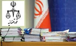 لایحه همکاری قضایی بینالمللی جهت مقابله با فساد به دولت ارسال شد