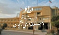 آغاز نظارت بر دستگاههای اجرایی در زنجان