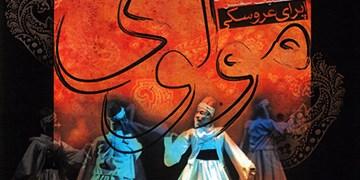 اُپرای عروسکی مولوی به اجرا رسید/همکاری با همایون شجریان و محمد معتمدی