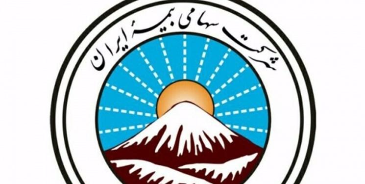 اتفاقات عجیب در بیمه ایران در ساعات پایانی دولت حسن روحانی/ واگذاری مجموعههای رفاهی به یک شرکت زیانده