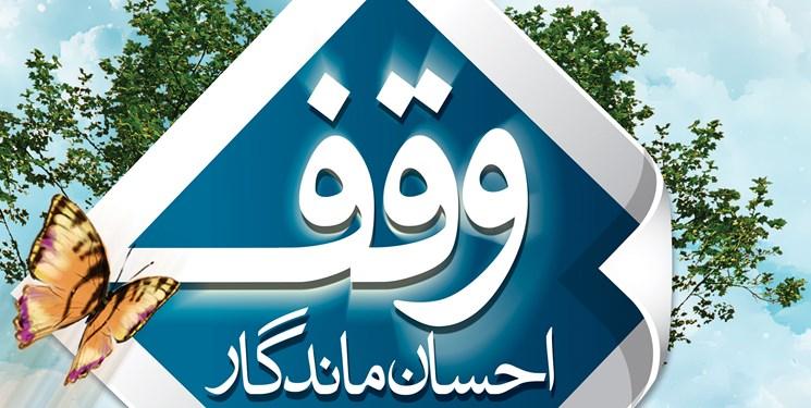 بهره برداری از 200 پروژه تجاری دهه وقف در اصفهان