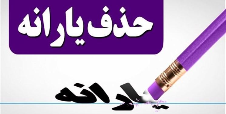 فارس من| ثبت نام جاماندگان یارانه نقدی در لایحه بودجه 1400 حذف شد