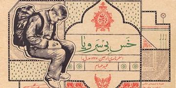 سفرنامه «حمید حسام» از پیادهروی اربعین منتشر شد