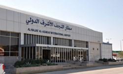 رفع مشکل بدهی شرکتهای ایرانی به فرودگاه نجف/هما پروازهای اربعین را انجام میدهد