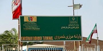 مرز خسروی برای تردد مسافران عراقی بازگشایی شد