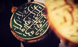 نماهنگ سهزبانه «راه نجات» به مناسبت اربعین حسینی
