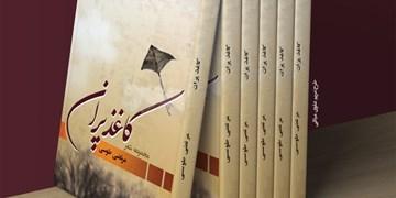 «کاغذپران» در نمایشگاه بینالمللی کتاب تبریز رونمایی میشود
