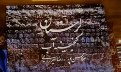 گزارش فارس از آیین رونمایی کتاب «گنجینه آب لرستان»