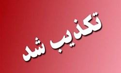 تکذیب خبر تزریق ۵ هزار آمپول برای نجات از خودکشی در کرمان